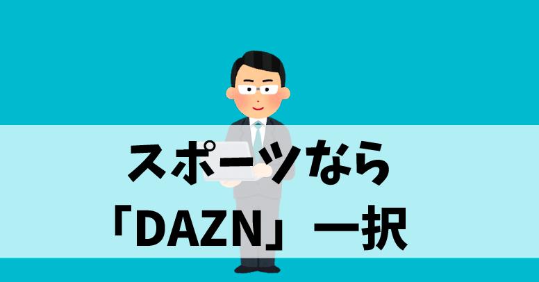 動画配信サービススポーツ_ネット中継はDAZN一択