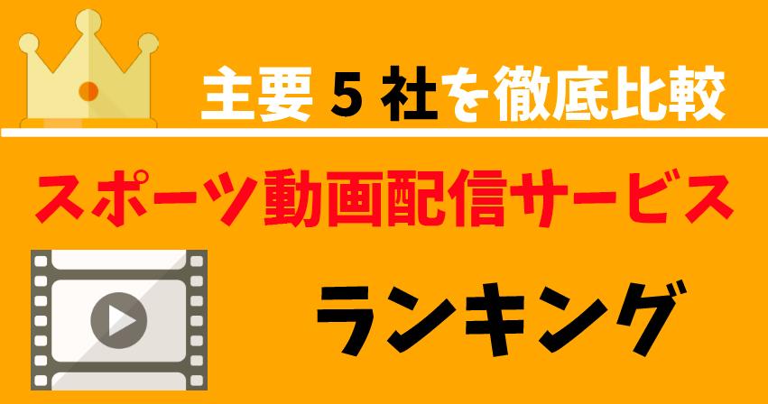 動画配信サービススポーツ人気ランキン
