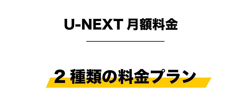 U-NEXT月額料金高い_料金プラン