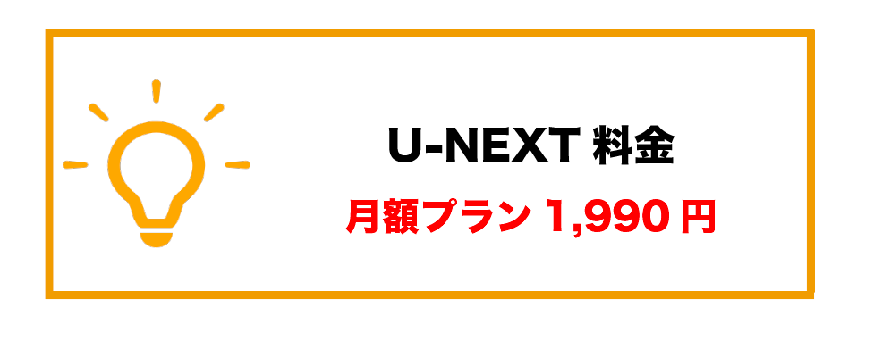 U-NEXT月額料金高い_1,990