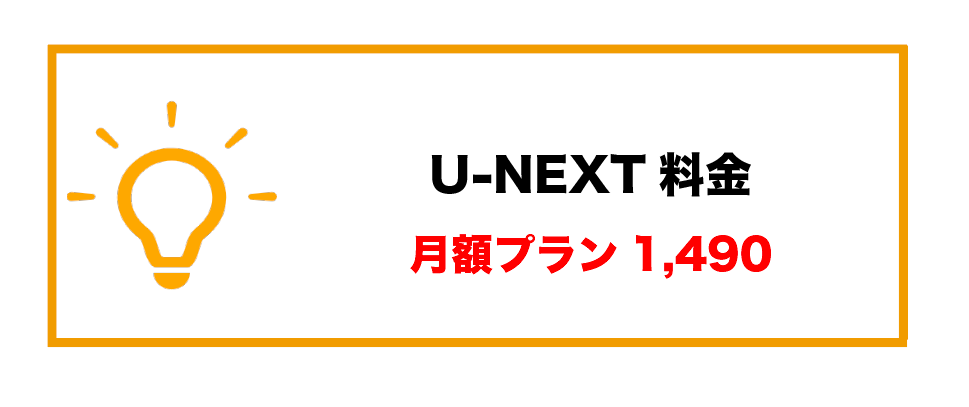 U-NEXT月額料金高い_月額1490
