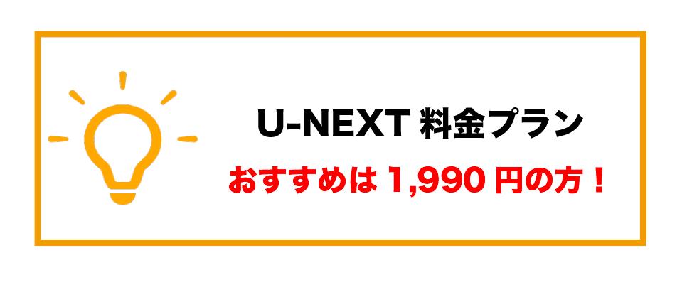 U-NEXT月額料金高い_おすすめは1990