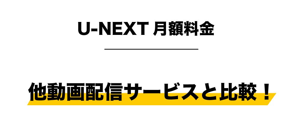 U-NEXT月額料金高い_他動画配信サービスと比較