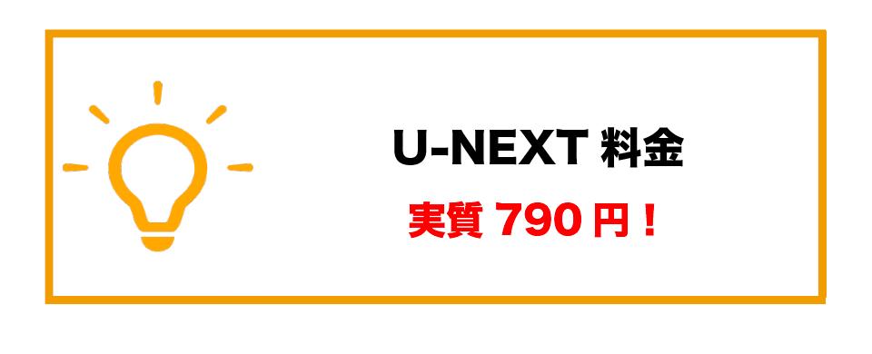 U-NEXT月額料金高い_790