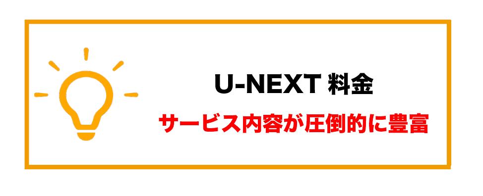 U-NEXT月額料金高い_サービス内容が豊富