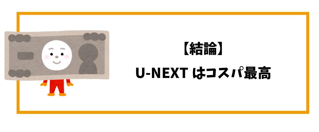 U-NEXT月額料金高い_コスパ最高