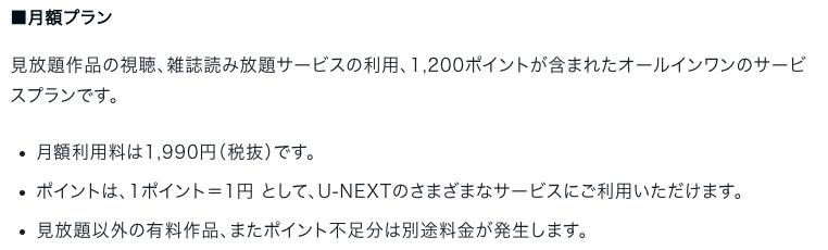 U-NEXT月額料金高い_公式サイト1990