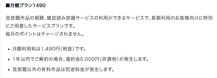 U-NEXT月額料金高い_公式サイト1490