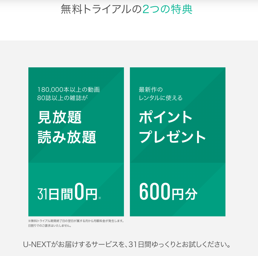 U-NEXT月額料金高い_無料トライアル