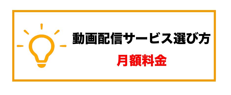 動画配信サービスダウンロード_月額料金