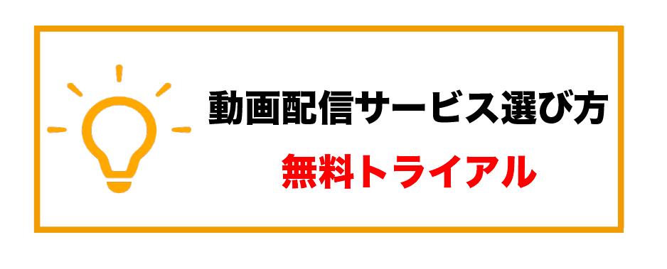 動画配信サービスダウンロード_無料トライアル期間