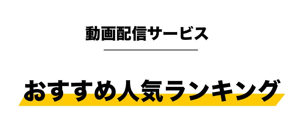 動画配信サービス人気ランキング_おすすめ
