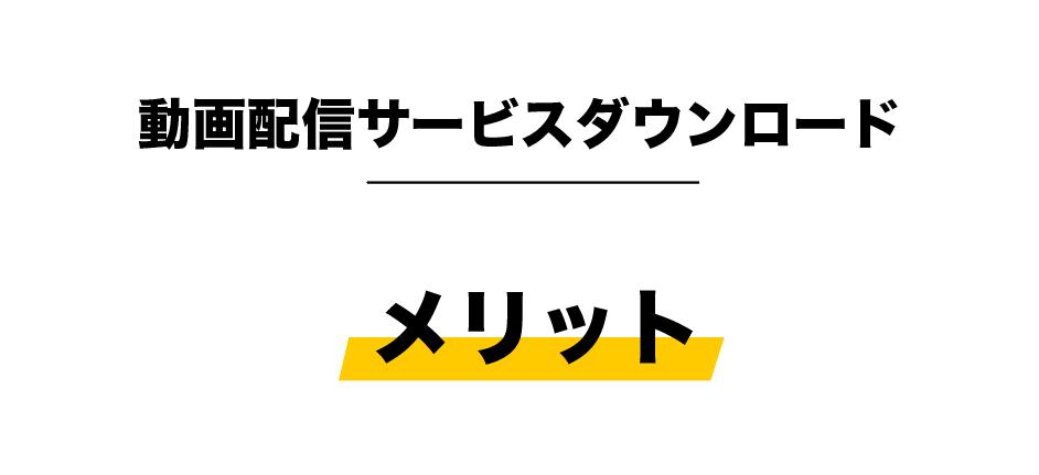 動画配信サービスダウンロード_メリット