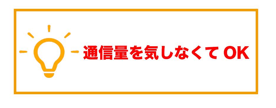 動画配信サービスダウンロード_通信量気にしない