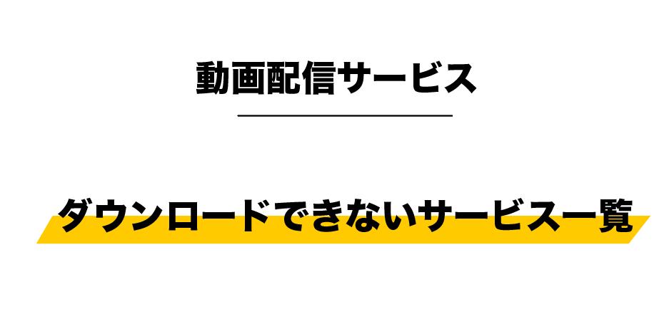 動画配信サービスダウンロード_できないサービス