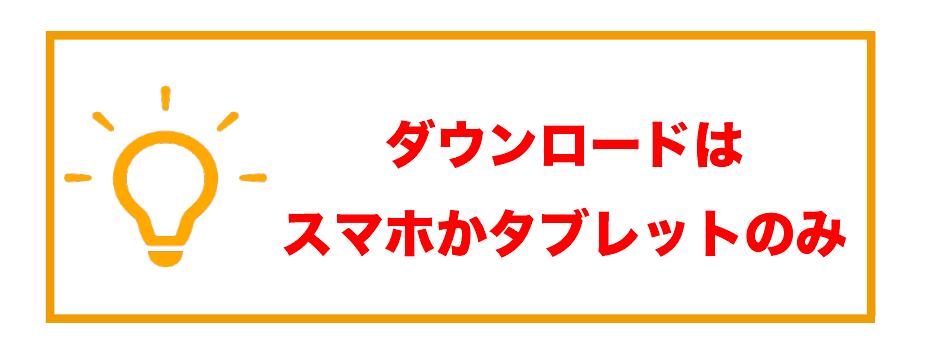 動画配信サービスダウンロード_スマホタブレット