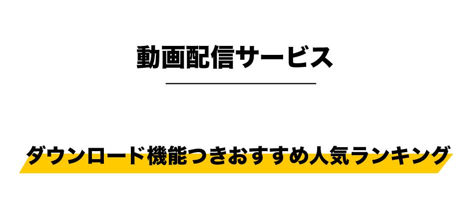 動画配信サービスダウンロード_おすすめ人気ランキング