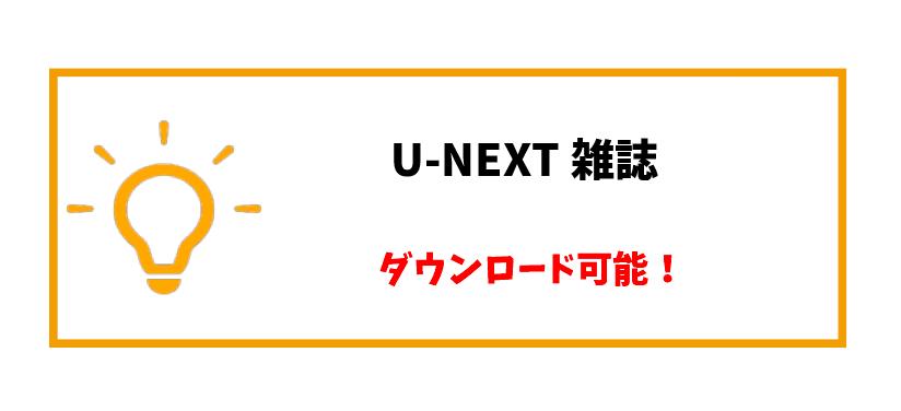 U-NEXT雑誌_ダウンロード