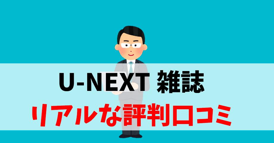 U-NEXT雑誌_評判口コミ
