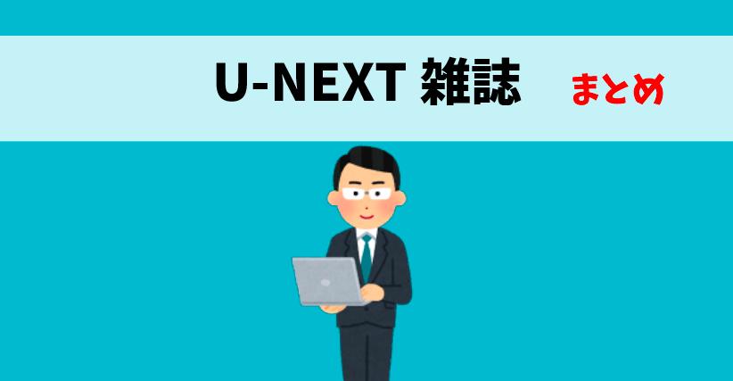 U-NEXT雑誌_まとめ