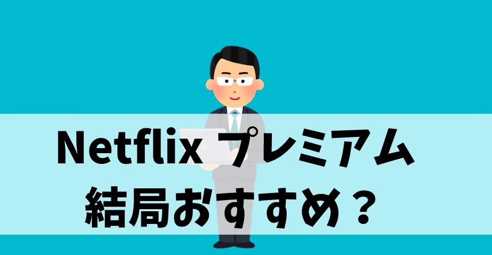 netflixプレミアム_おすすめ