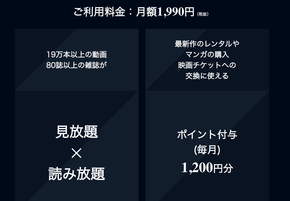 映画無料アプリ_unext月額