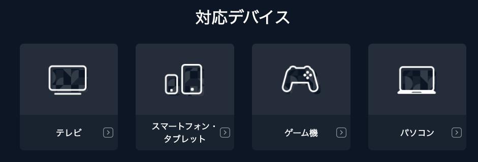 映画無料アプリ_対応デバイス