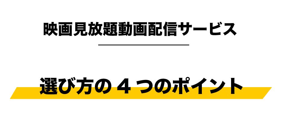 映画無料アプリ_選び方