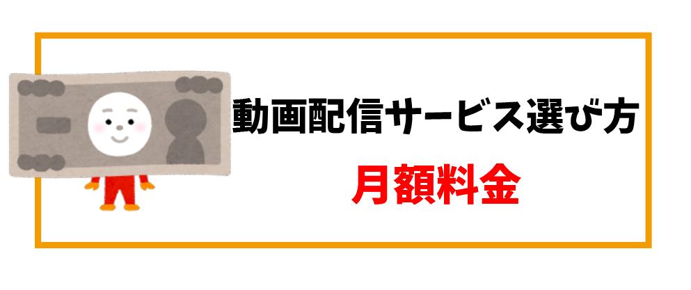 映画無料アプリ_月額料金