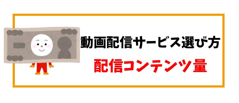 映画無料アプリ_配信コンテンツ量