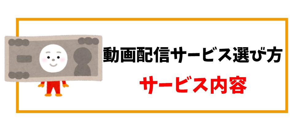 映画無料アプリ_サービス内容