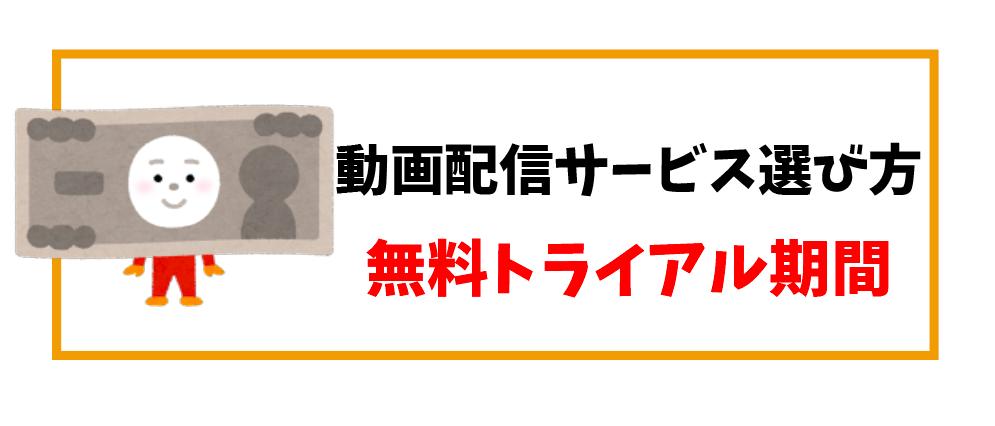 映画無料アプリ_無料トライアル期間