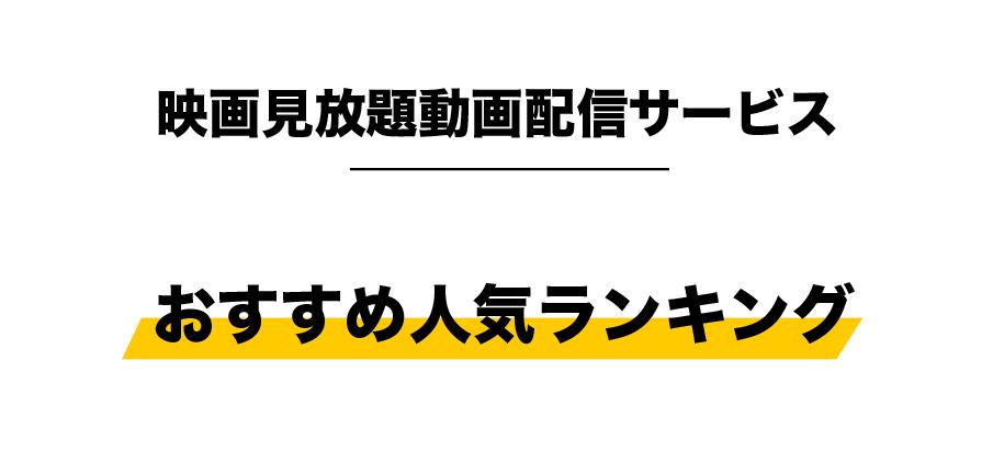 映画無料アプリ_おすすめ人気ランキング