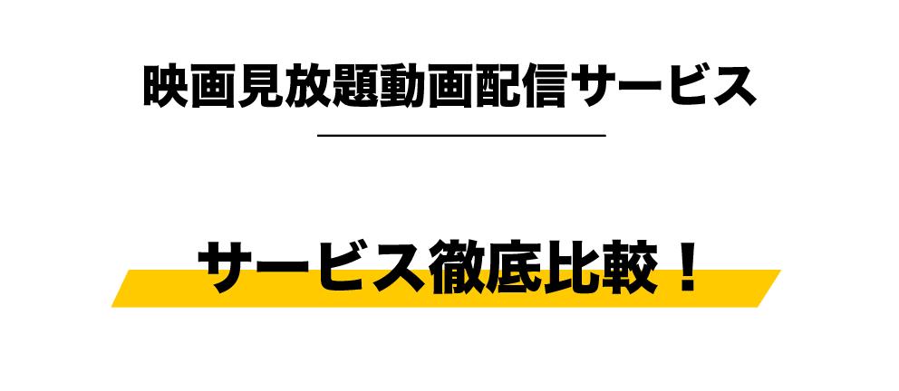 映画無料アプリ_サービス内容比較