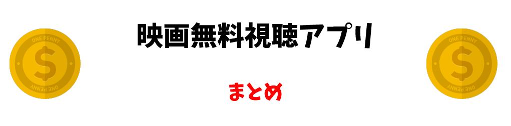 映画無料アプリ_まとめ