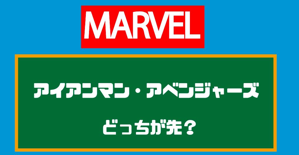 アイアンマン順番_アイアンマン・アベンジャーズ どっち
