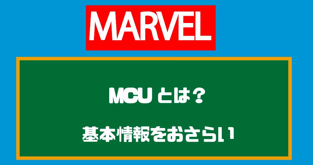アイアンマン順番_MCUとは