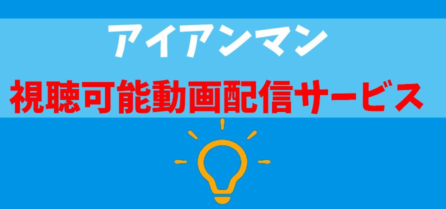アイアンマン順番_動画配信サービス無料