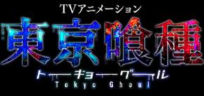 東京グールアニメ順番_漫画_第1期