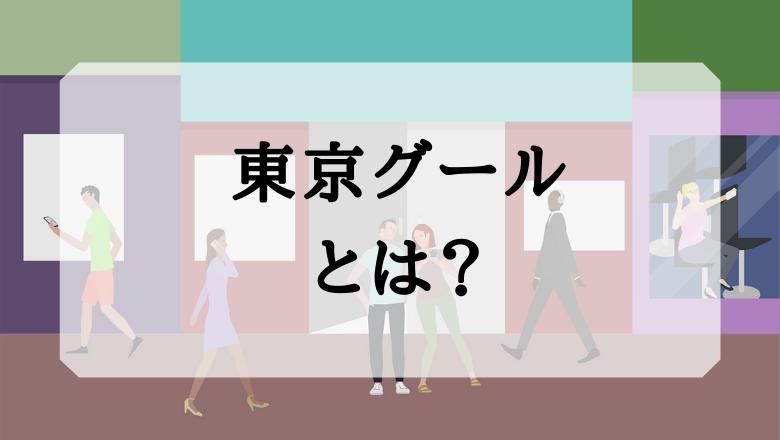 東京グール順番_東京グールとは?