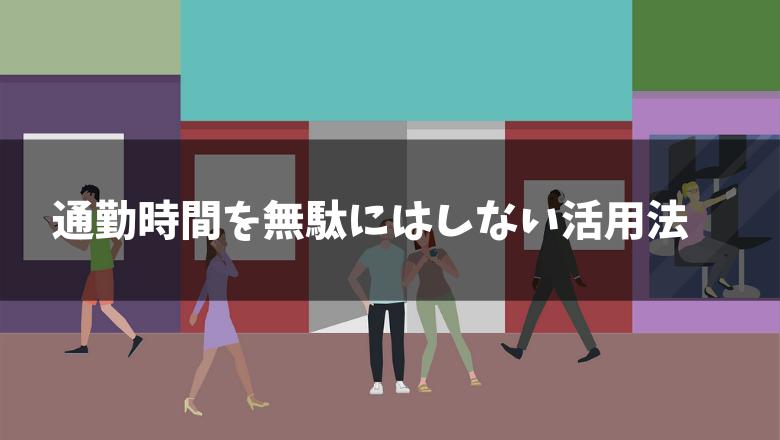 通勤時間_無駄_活用方法