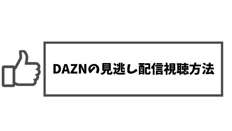 DAZN見逃し配信_視聴方法