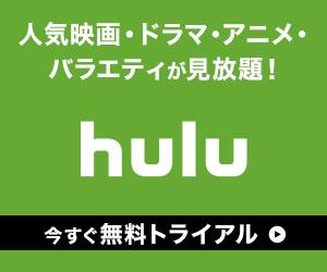 東京グールアニメ順番_漫画_hulu公式バナー