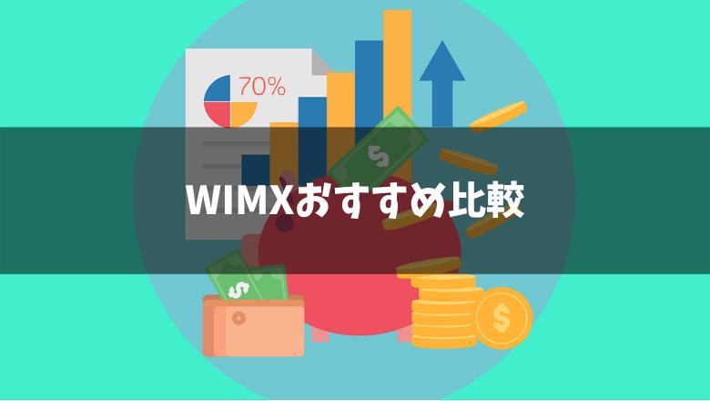 WIMAX_おすすめ