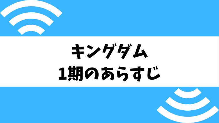 キングダム_アニメ_無料_1期