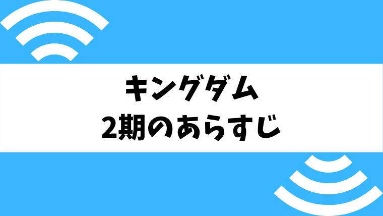 キングダム_アニメ_無料_2期