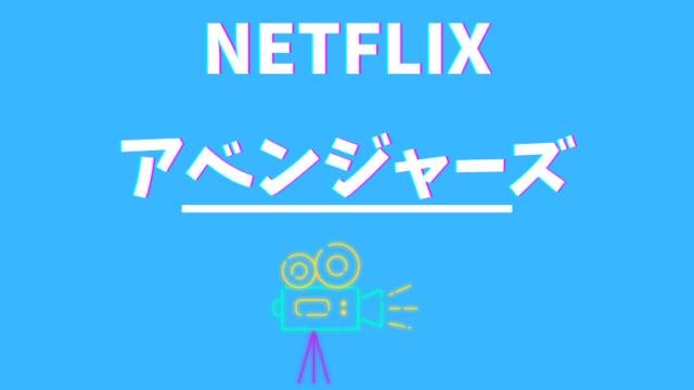 Netflix_アベンジャーズ_アイキャッチ