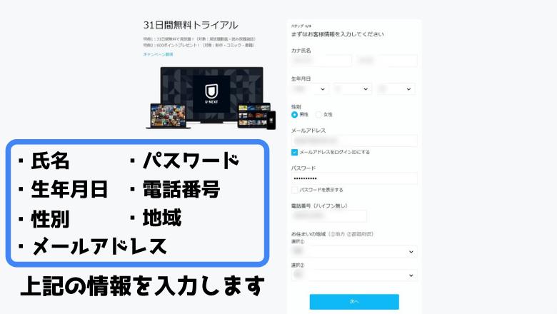 U-NEXTの無料トライアルの登録方法③