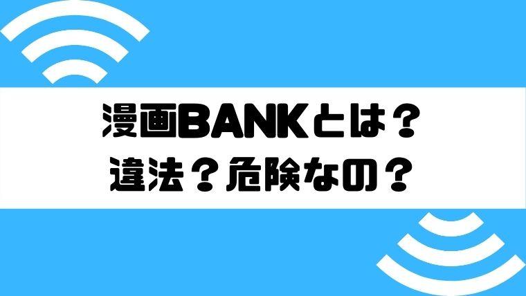 漫画BANK_閉鎖_とは