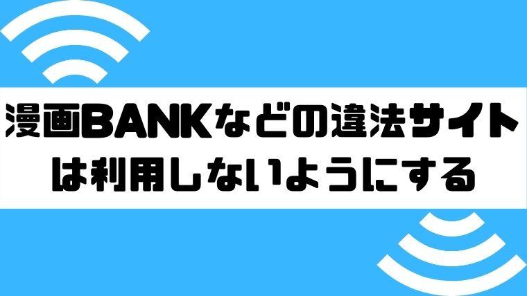 漫画BANK_閉鎖_違法サイト使わない